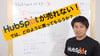 HubSpot パートナーが陥りやすいポイントを解説