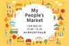 2019/10/20 My People's Market @Setagaya