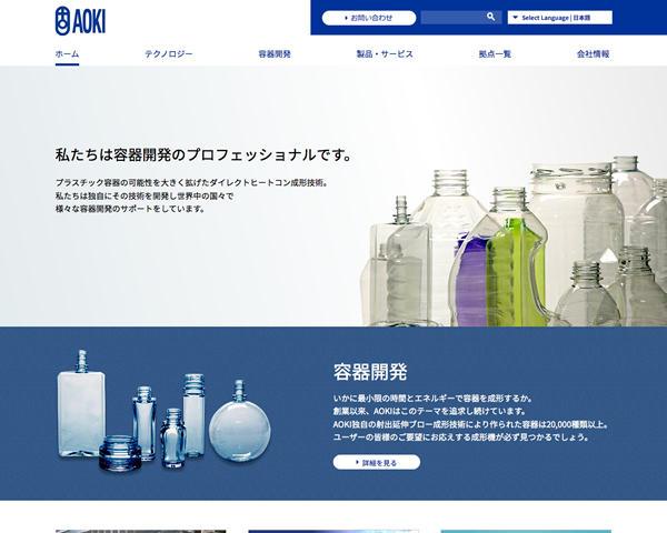 株式会社青木固研究所サイト