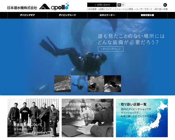 日本潜水機サイト