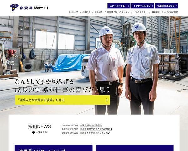 高見澤採用サイト