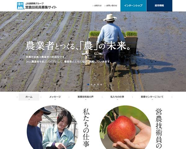 JA営農技術員募集サイト