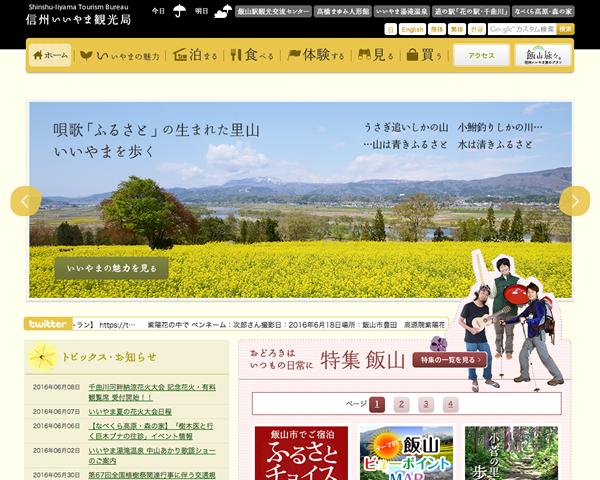 信州いいやま観光局サイト