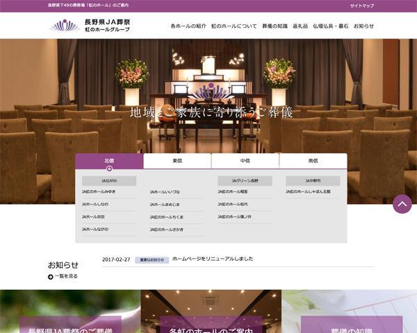 長野県JA葬祭サイト