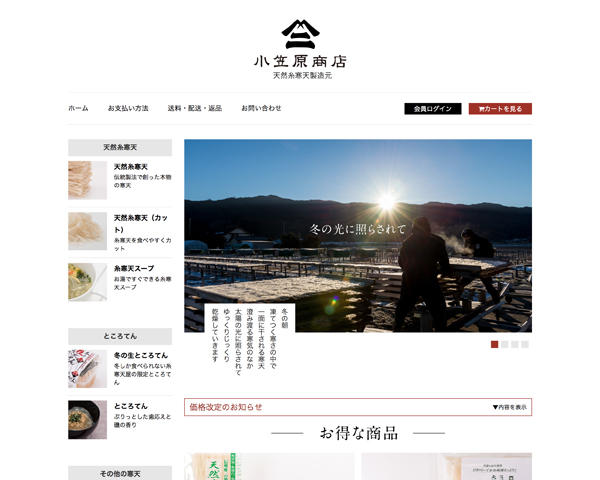 小笠原商店ECサイト