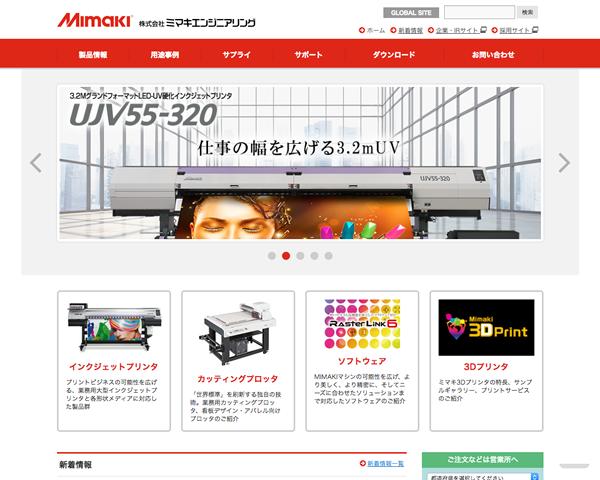 ミマキエンジニアリングサイト