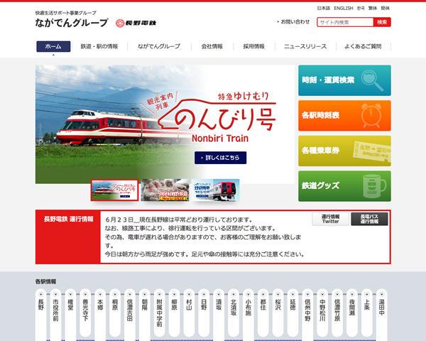 長野電鉄サイト