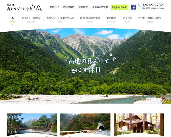 上高地 森のリゾート小梨サイト