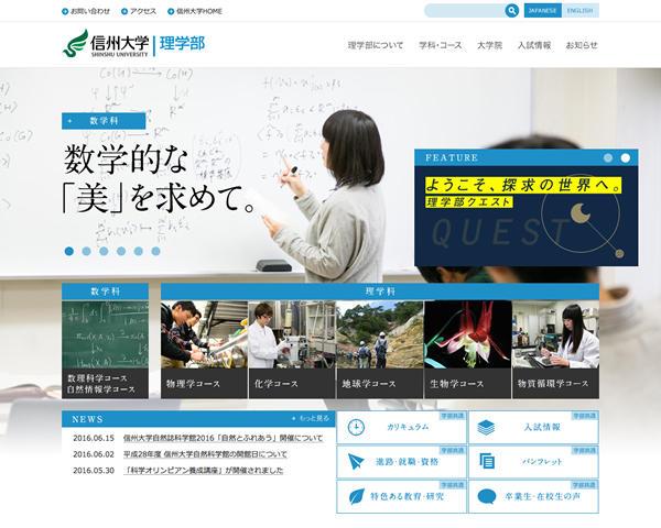 信州大学理学部サイト
