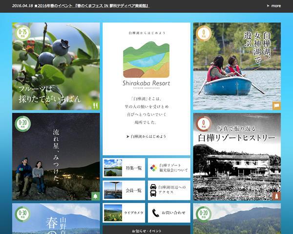 白樺リゾート観光協会サイト