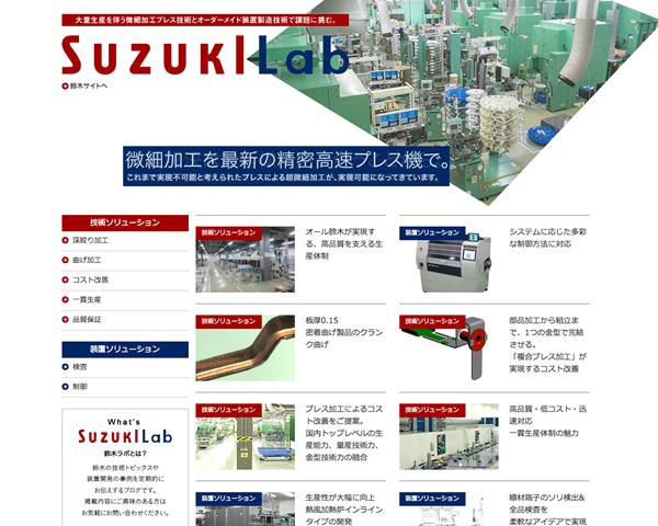 SUZUKI Lab 技術サイト