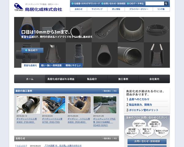 鳥居化成株式会社サイト