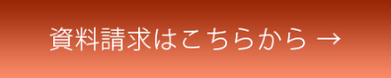 seikyu_btn