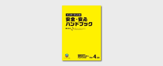 nisc_internet_handbook