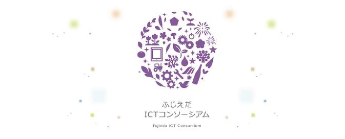 techhub_fujieda_ict_consortium