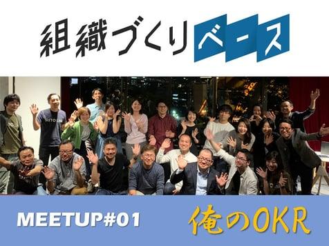 【イベントレポート】『組織づくりベース』Meetup#01 俺のOKR