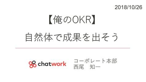 【MEETUP#01 俺のOKR】Chatwork西尾氏「『俺のOKR』自然体で成果を出そう」