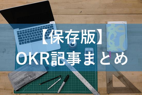 【保存版】OKRの基本から導入・運用事例まで!OKRについての記事7選