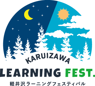 【イベントレポート】KARUIZAWA LEARNING FEST. 軽井沢ラーニングフェスティバル
