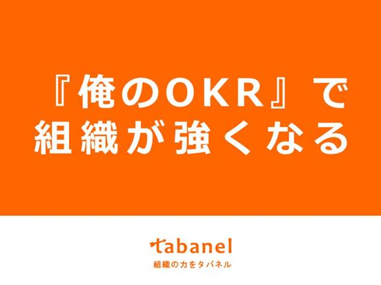 【MEETUP#01 俺のOKR】tabanel奥田氏「『俺のOKR』で組織が強くなる」