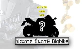 ขึ้นภาษี-Bigbike