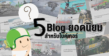 5-อันดับBlog-1
