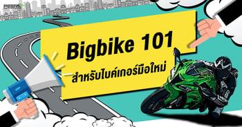 Bigbike 101 สำหรับไบค์เกอร์มือใหม่-cover