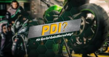 Blog ข้อควรรู้เกี่ยวกับการ PDI รถใหม่-1