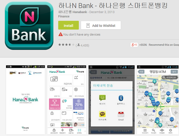 Fake Korean bank applications for Android PT 1 – Bank Application