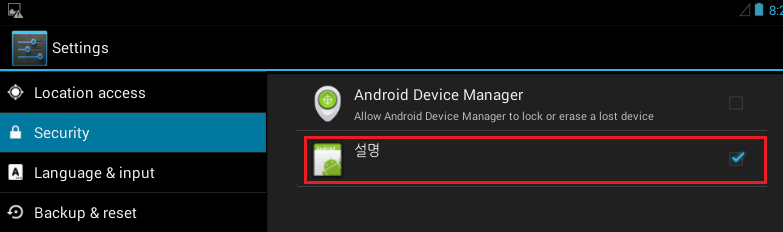 deviceManager5