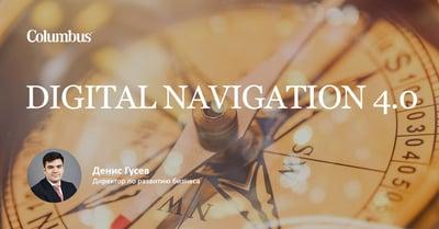 Digital Navigation 4.0