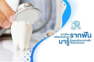 หากต้องเตรียมตัวรักษารากฟัน มารู้ ขั้นตอนรักษารากฟัน ไว้ก่อนกันเถอะ