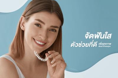 จัดฟันใส ตัวช่วยที่ดีเพื่อสุขภาพช่องปากของคุณ