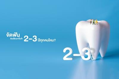 จัดฟัน ต้องใช้เวลาขั้นต่ำ 2-3 ปี ทุกคนไหม?