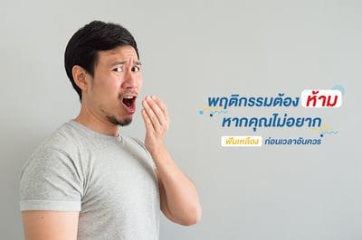 พฤติกรรมต้องห้ามหากคุณไม่อยาก ฟันเหลือง ก่อนเวลาอันควร