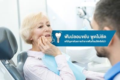 ฟันปลอมขยับ พูดไม่ชัด เพราะใส่ฟันปลอม แก้ปัญหาด้วยการทำรากฟันเทียมได้หรือไม่?