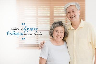 อย่าให้คำว่า ผู้สูงอายุ จำกัดคุณด้วยตัวเลขที่มากขึ้น
