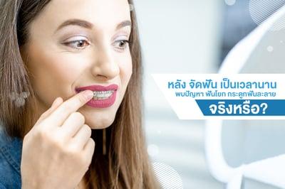 หลัง จัดฟัน เป็นเวลานานจะพบปัญหา ฟันโยก กระดูกฟันละลาย จริงหรือ?