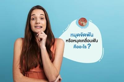 หมุดจัดฟัน หรือหมุดเคลื่อนฟัน คืออะไร?