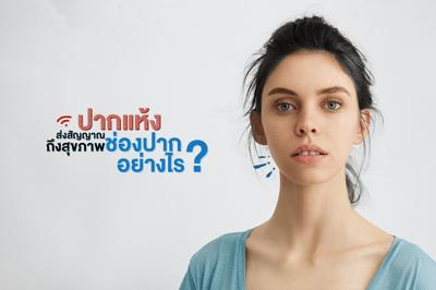 คน ปากแห้ง ส่งสัญญาณถึงสุขภาพช่องปากอย่างไร?
