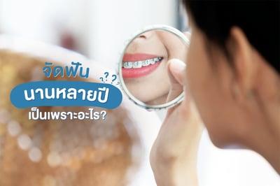 จัดฟันนานหลายปี เป็นเพราะอะไร?