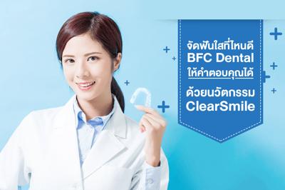 หากกำลังคิดว่า จัดฟันใสที่ไหนดี BFC Dental สามารถให้คำตอบคุณได้ คือนวัตกรรมที่เรียกว่า ClearSmile