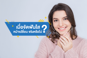 BFC-Dental-article-2