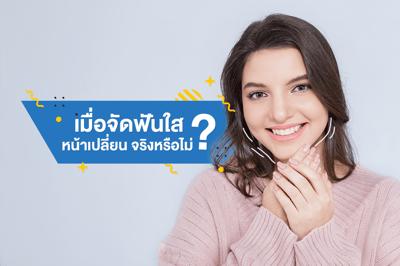 เมื่อจัดฟันใส หน้าเปลี่ยน จริงหรือไม่?