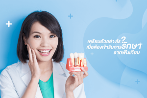 BFC-Dental-article-4