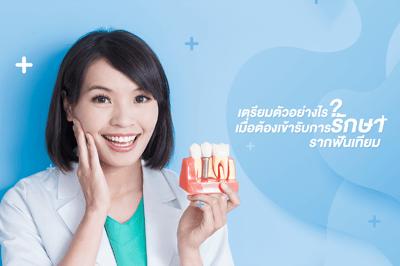 เตรียมตัวอย่างไร? เมื่อต้องเข้ารับการรักษา รากฟันเทียม