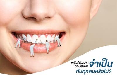 เคลียร์ช่องปาก ก่อนจัดฟันจำเป็นกับทุกคนหรือไม่?