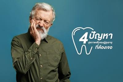 4 ปัญหา สุขภาพฟันของผู้สูงอายุ ที่ต้องเจอ