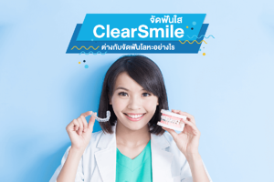ClearSmile001