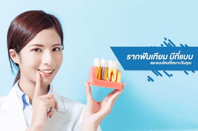 รากฟันเทียม มีกี่แบบ และแบบไหนที่เหมาะกับคุณ